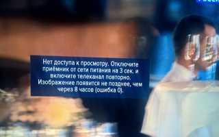 Как исправить ошибку 0 на Триколор ТВ
