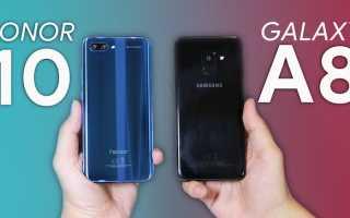 Samsung Galaxy A8 vs Honor 10: что лучше выбрать