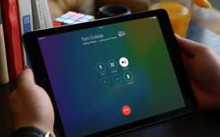 Как позвонить с планшета на телефон