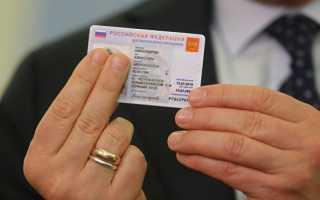 К 2023 году в России внедрят электронные паспорта