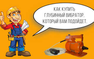 Как выбрать надежный строительный вибратор