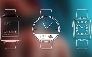 Как настроить смарт-часы: пошаговая инструкция