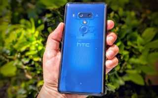 Обзор HTC U12 plus: обзор характеристик и возможностей смартфона