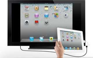 Как можно подключить айпад к телевизору