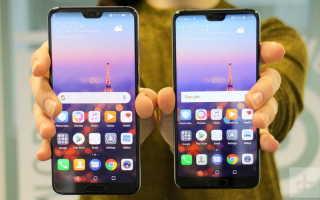В чем отличие Huawei P20 от P20 Pro: сравнение характеристик и возможностей
