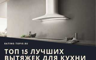 Рейтинг вытяжек для кухни : самые лучшие и качественные модели