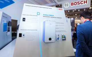 Компания Бош Термотехника представила ряд новейших разработок