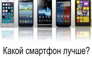 Выбор лучшего смартфона: основные параметры