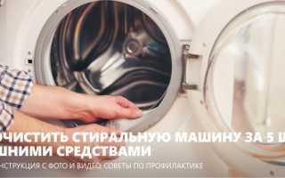 Как и чем почистить стиральную машину в домашних условиях