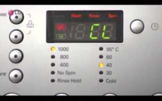Ошибка CL в стиральной машине LG: что делать чтобы исправить?