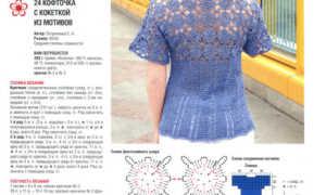 Розовая летняя блуза крючком из мотивов
