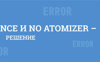 Что делать, если вейп пишет atomizer short, atomizer low resistance, no atomizer