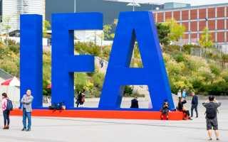 Последние технические разработки из мира бытовой техники на IFA