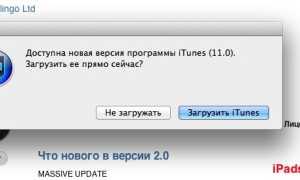 Как восстановить резервную копию на iPad