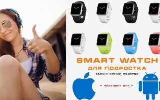 Смарт-часы для школьника: лучшие модели