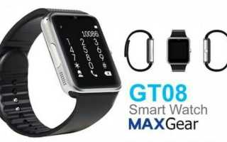 Смарт-часы GT08: описание, инструкция по эксплуатации, цена