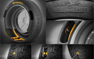 Компанией Continental изобретены «умные» шины