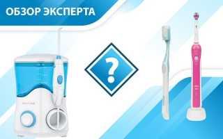 Что лучше ирригатор или электрическая зубная щетка?