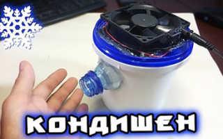 Как сделать кондиционер своими руками из холодильника, кулера, пластиковых бутылок