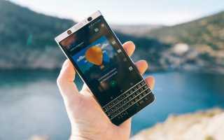 Обзор BlackBerry KeyOne: характеристики и дизайн смартфона