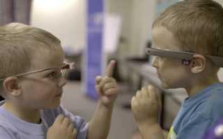 Умные очки Google Glass облегчат жизнь детям, больным аутизмом