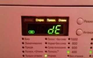 Ошибка на стиральной машине LG DE: расшифровка, как устранить