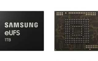 Компания Samsung выпустила обновленный модуль памяти на 1 Тб