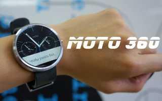 Обзор 1 поколения умных часов от «Моторола» Moto 360