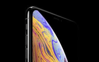 Как скачать и установить обои от iPhone XS и iPhone XS Max на любой Айфон